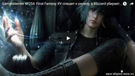 Gamesblender №254: Final Fantasy XV спешит к релизу, а Blizzard убирает филейные части из Overwatch