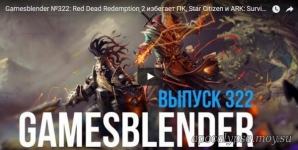 Gamesblender №322: Red Dead Redemption 2 избегает ПК, Star Citizen и ARK: Survival Evolved отложены