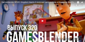 Gamesblender №320: Kingdom Hearts 3 получает дату релиза, а Американ МакГи отбивается от геймеров