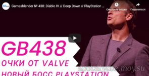 Gamesblender № 438: Diablo IV, Deep Down, PlayStation 5, Red Dead Redemption 2