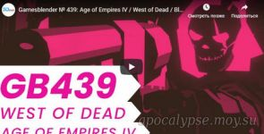 Gamesblender № 439: Age of Empires IV / West of Dead / Bleeding Edge / Everwild / Xbox Game Pass