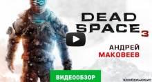 Видеообзор игры Dead Space 3