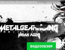 Видеообзор игры Metal Gear Rising: Revengeance