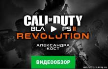 Видеообзор игры Call of Duty: Black Ops 2 - Revolution