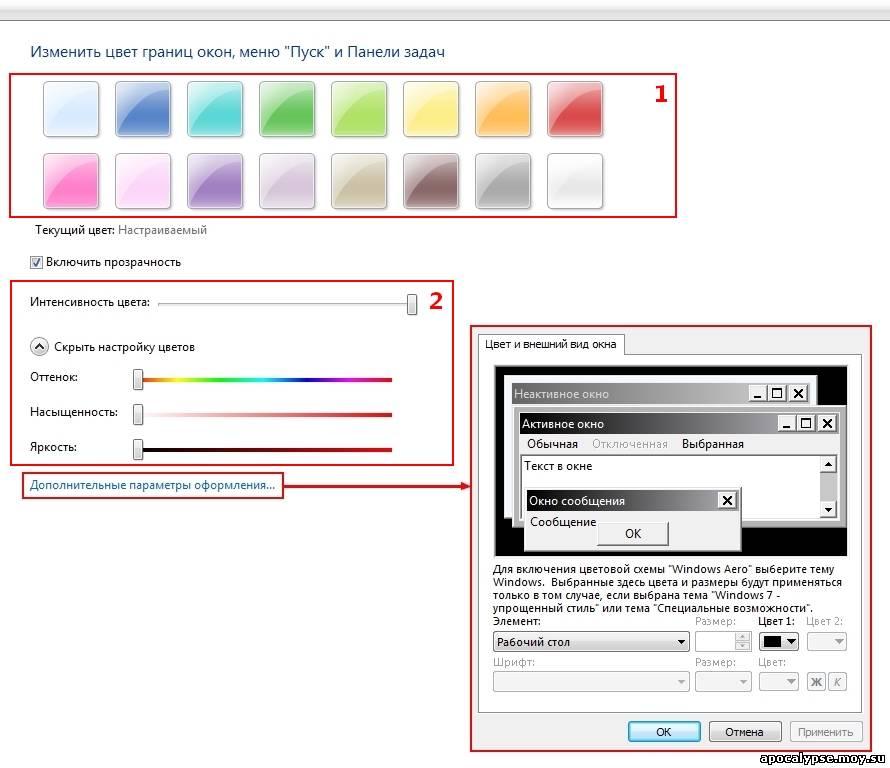 Как сделать прозрачность окон в windows xp
