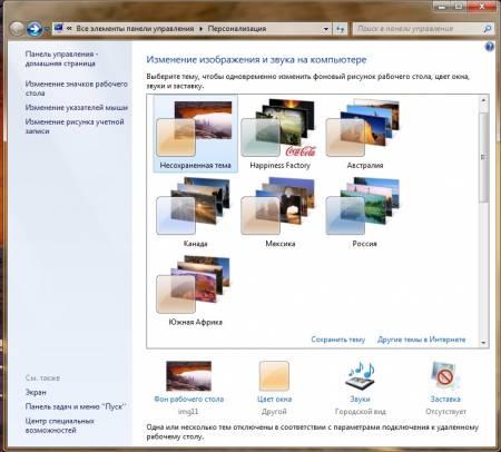 """Новые возможности """" Возможности Windows Aero и их параметры в реестре в операционной системе Windows 7 (Часть 1) Все для CMS Joo"""