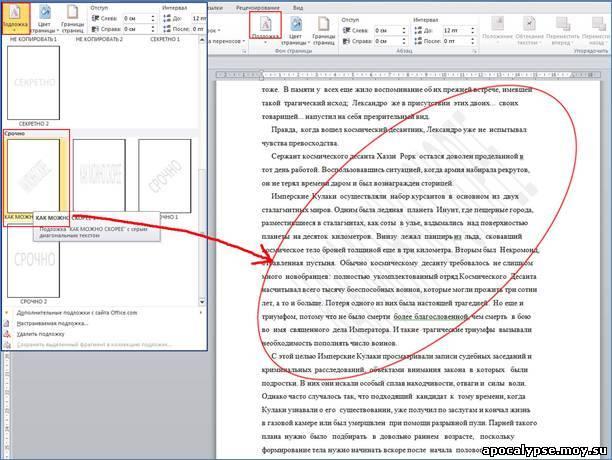 Как на pdf сделать надпись