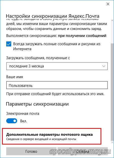 Android Настройка Почты